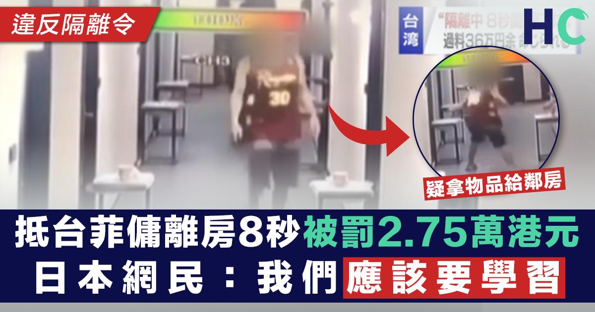 抵台菲傭離房8秒被罰2.75萬港元 日本網民:我們應該要學習