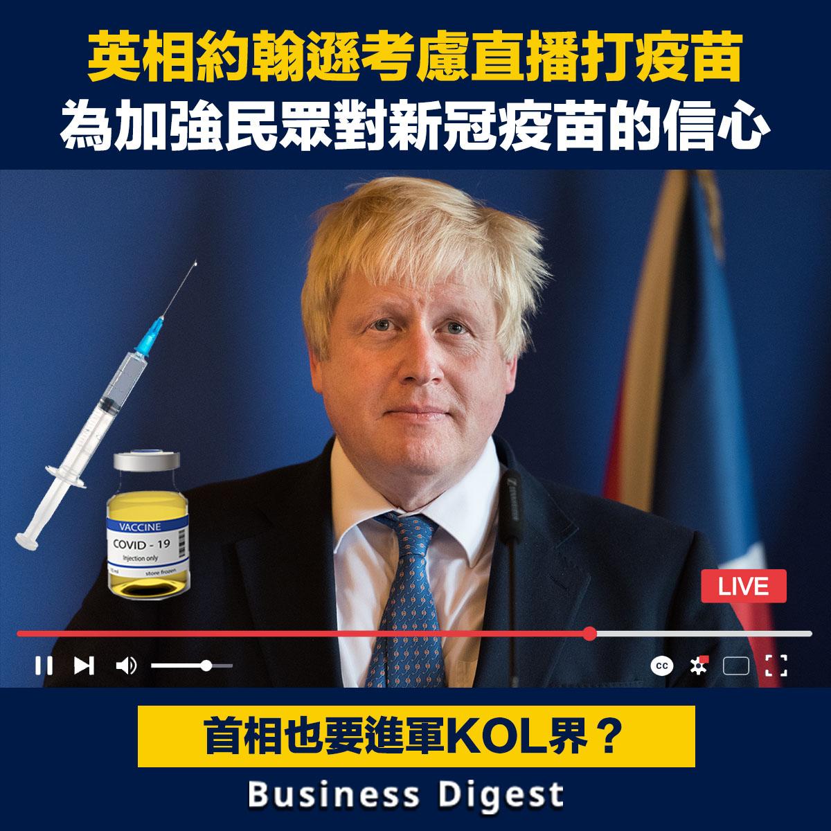 首相約翰遜的新聞秘書透露,約翰遜考慮直播打疫苗,以加強民眾信心。