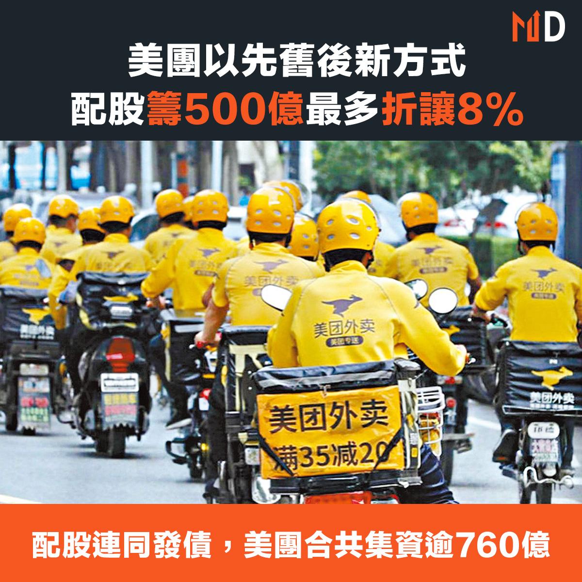【市場熱話】騰訊借股份予美團作先舊後新配股,最多折讓8.4%集資最多512億元