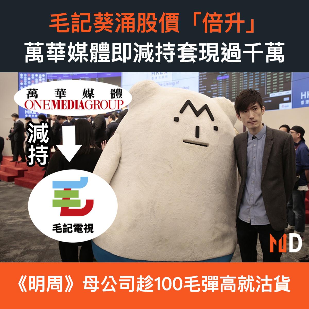 【市場熱話】毛記葵涌股價「倍升」,萬華媒體即減持套現過千萬