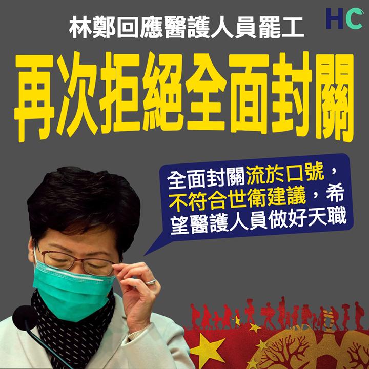 【#武漢肺炎】林鄭回應醫護人員罷工 再次拒絕全面封關