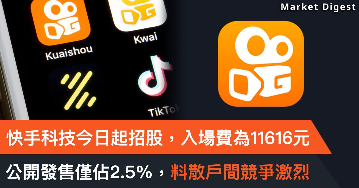 快手科技(1024)今日起招股,入場費為11616元,公開發售僅佔2.5%,料散戶間競爭激烈