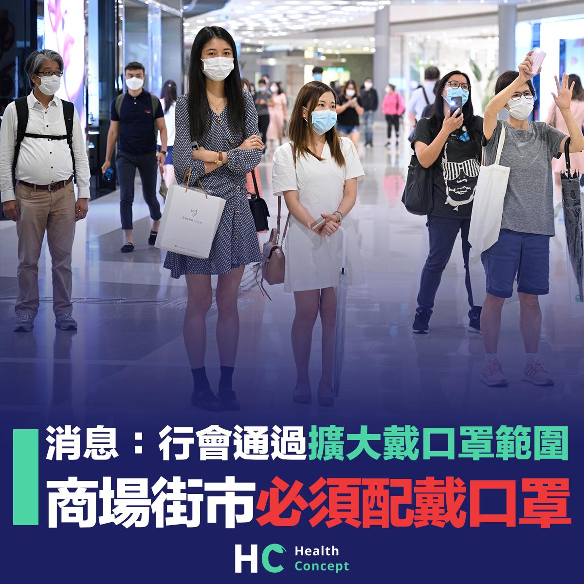 【#新型肺炎】消息:行會通過擴大戴口罩範圍 商場街市必須配戴口罩