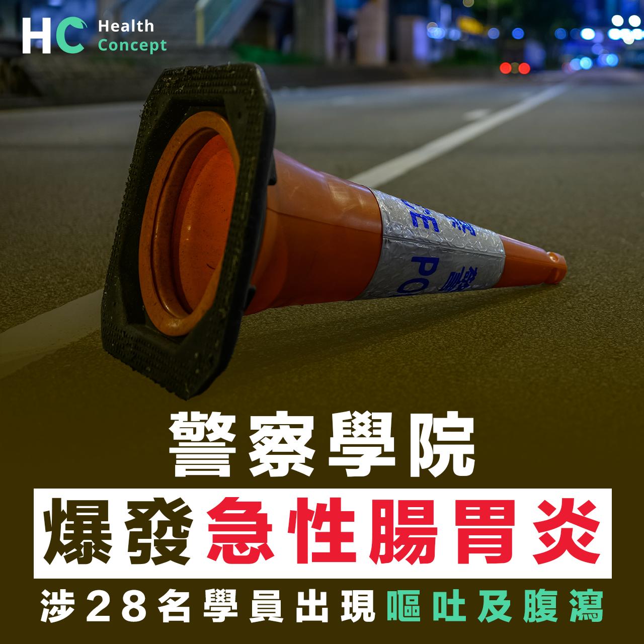 警察學院爆發急性腸胃炎 涉28名學員出現嘔吐及腹瀉