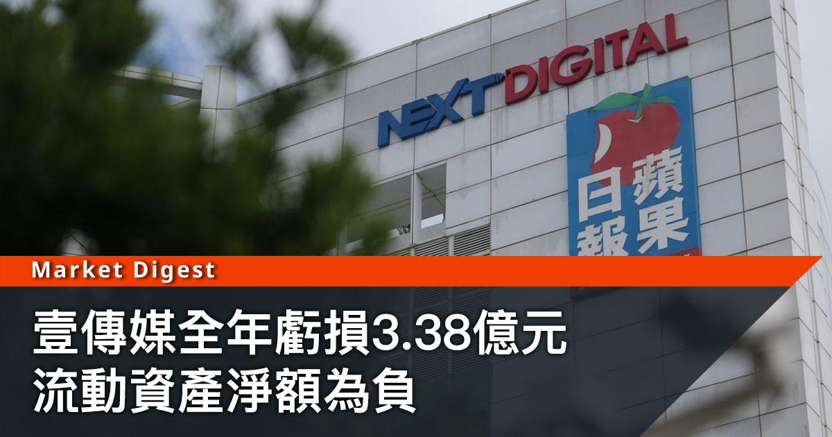 壹傳媒全年虧損3.38億元  流動資產淨額為負