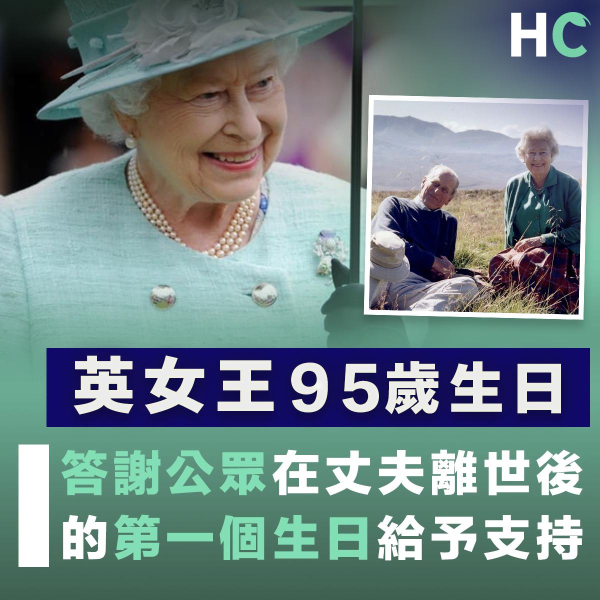 英女皇伊利沙伯二世95歲生日 答謝人民於丈夫逝世後支持