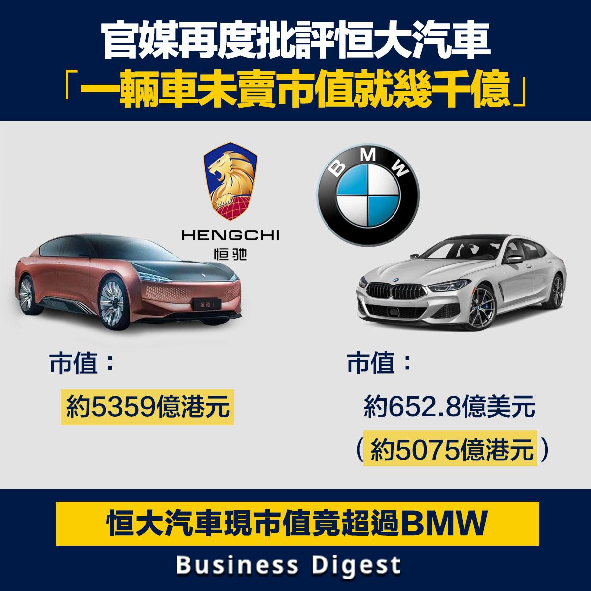 官媒《新華社》當中點名恒大汽車,指「一輛車未賣市值就幾千億」。