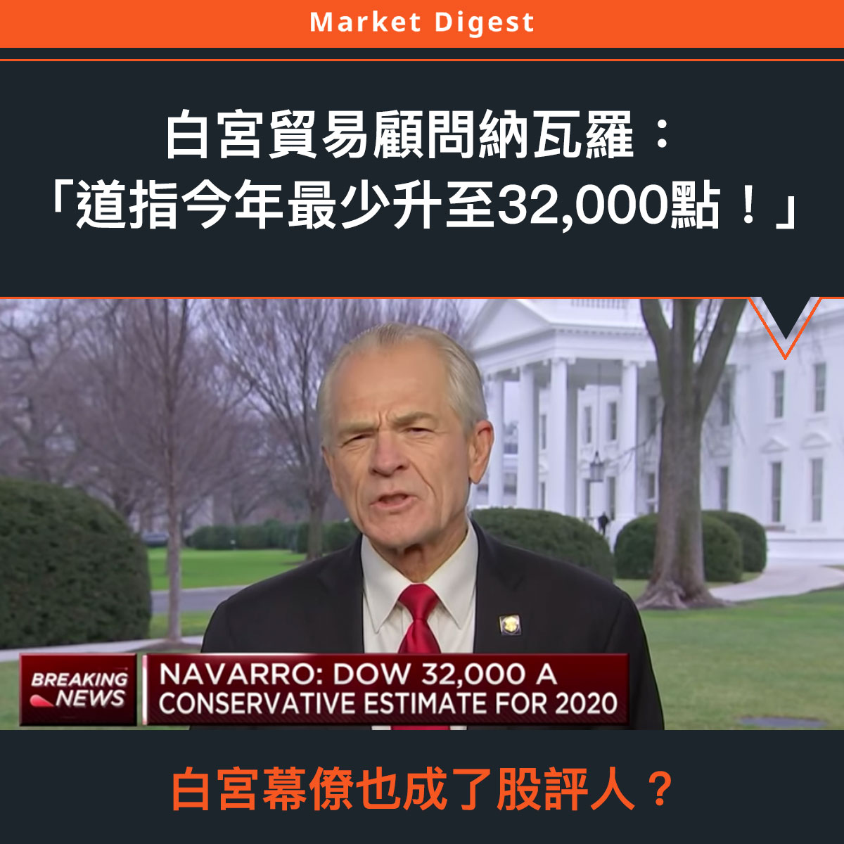 【市場熱話】白宮貿易顧問納瓦羅:「道指今年最少升至32,000點!」