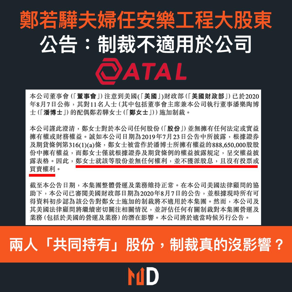 【市場熱話】鄭若驊夫婦任安樂工程大股東,公告:制裁不適用於公司
