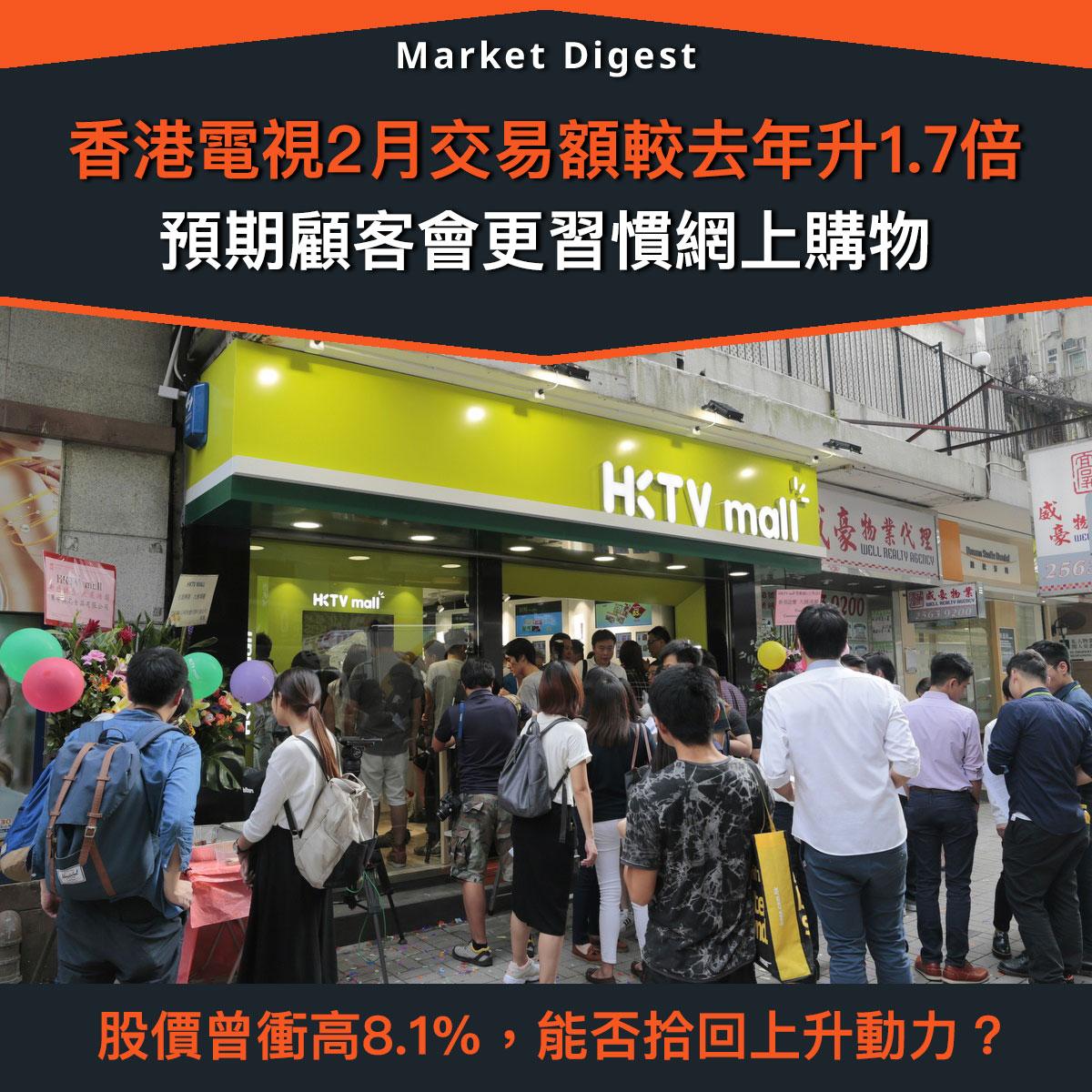 【市場熱話】香港電視2月交易額較去年升1.7倍,預期顧客會更習慣網上購物