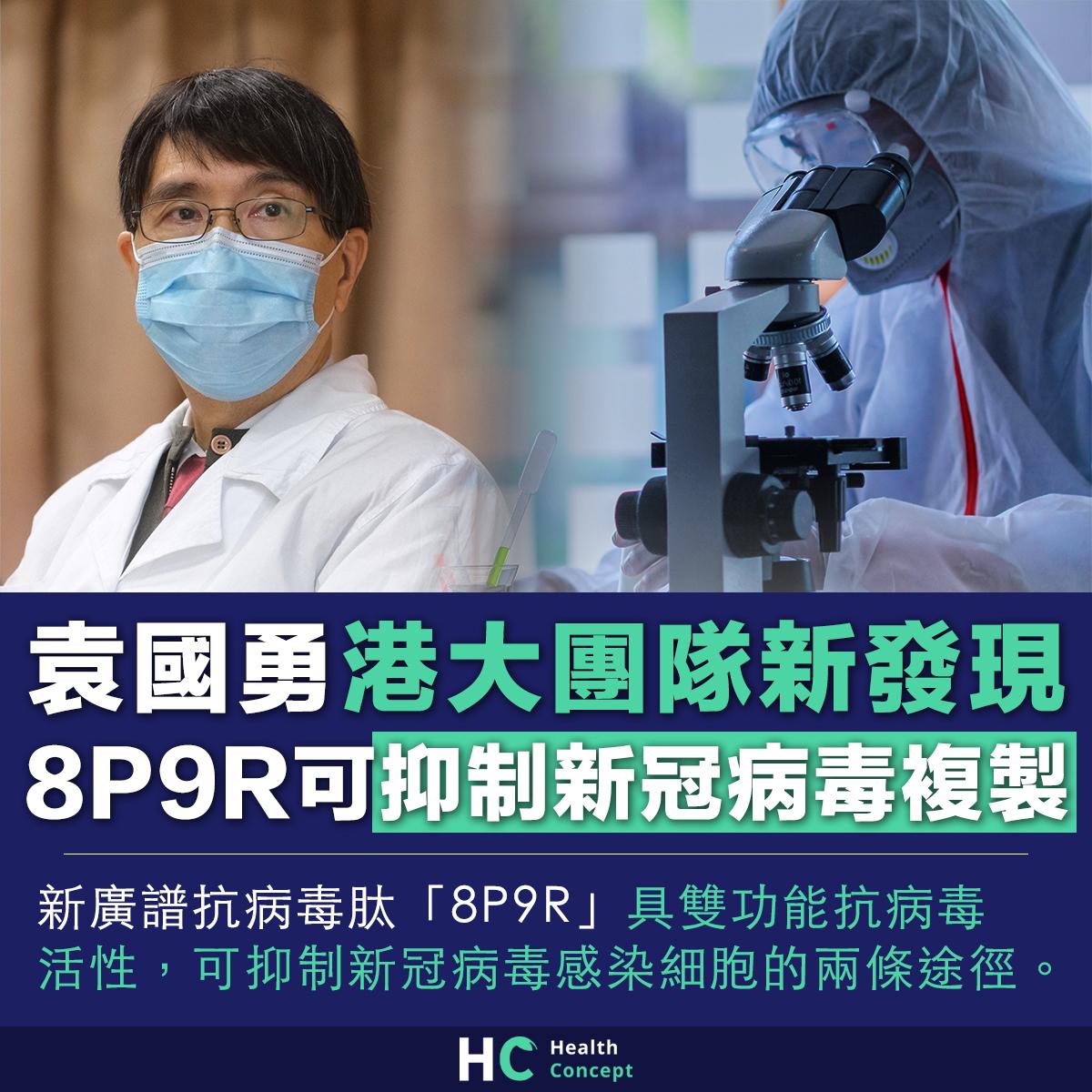袁國勇港大團隊研究新發現 8P9R可抑制新冠病毒複製