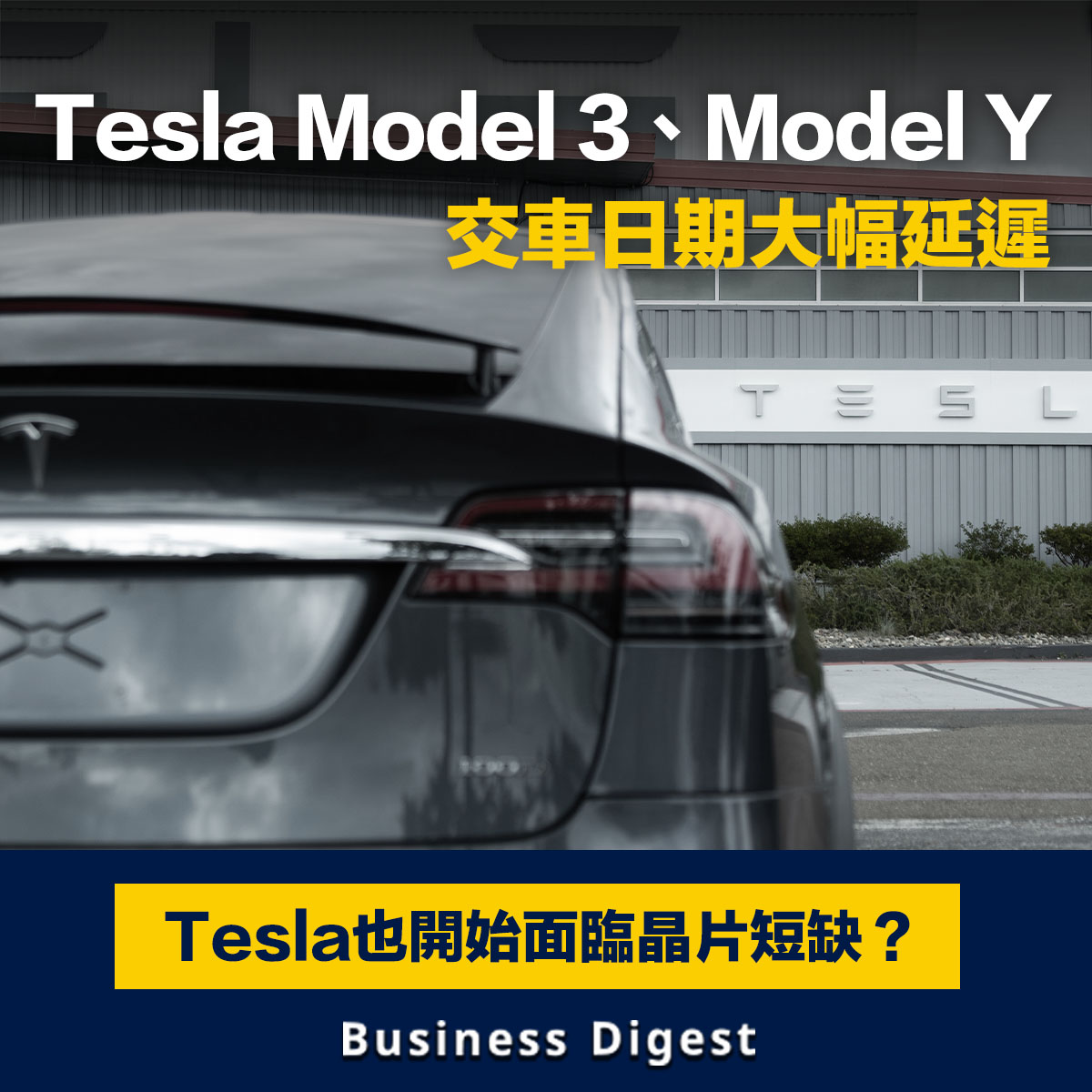 Tesla在官網上更新熱銷車型Model 3、Model Y的交車時間,延長了幾個月以上的時間。