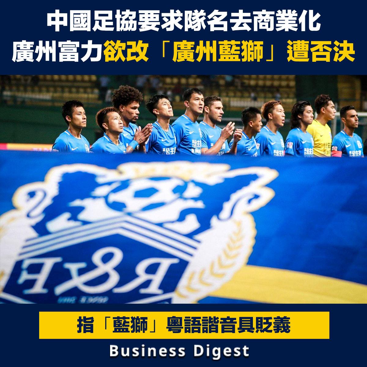 中國足協要求隊名去商業化,廣州富力欲改「廣州藍獅」遭否決