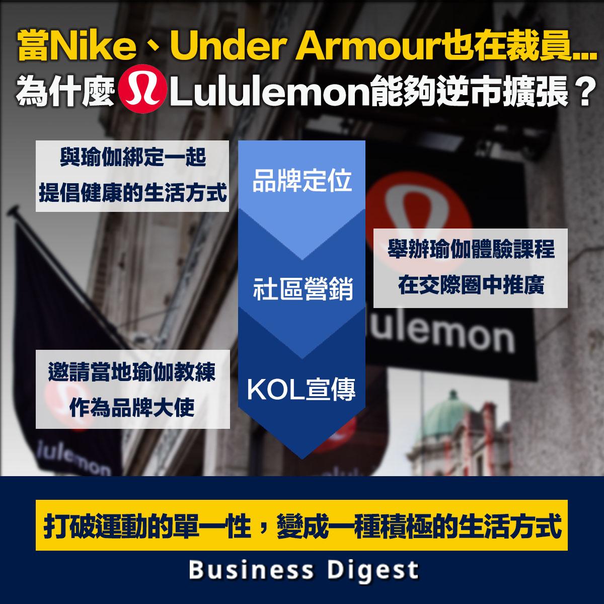 當Nike、Under Armour也在裁員...為什麼Lululemon能夠逆市擴張?