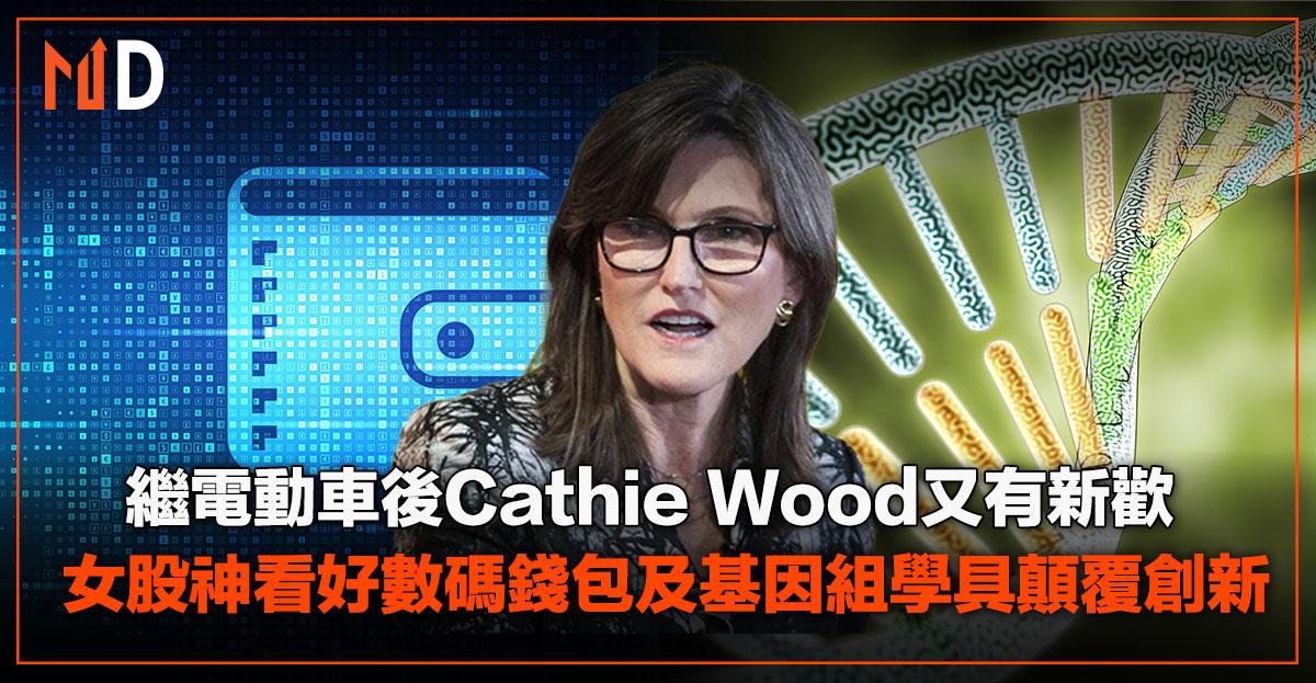 Cathie Wood看好數碼錢包及基因組學具顛覆創新