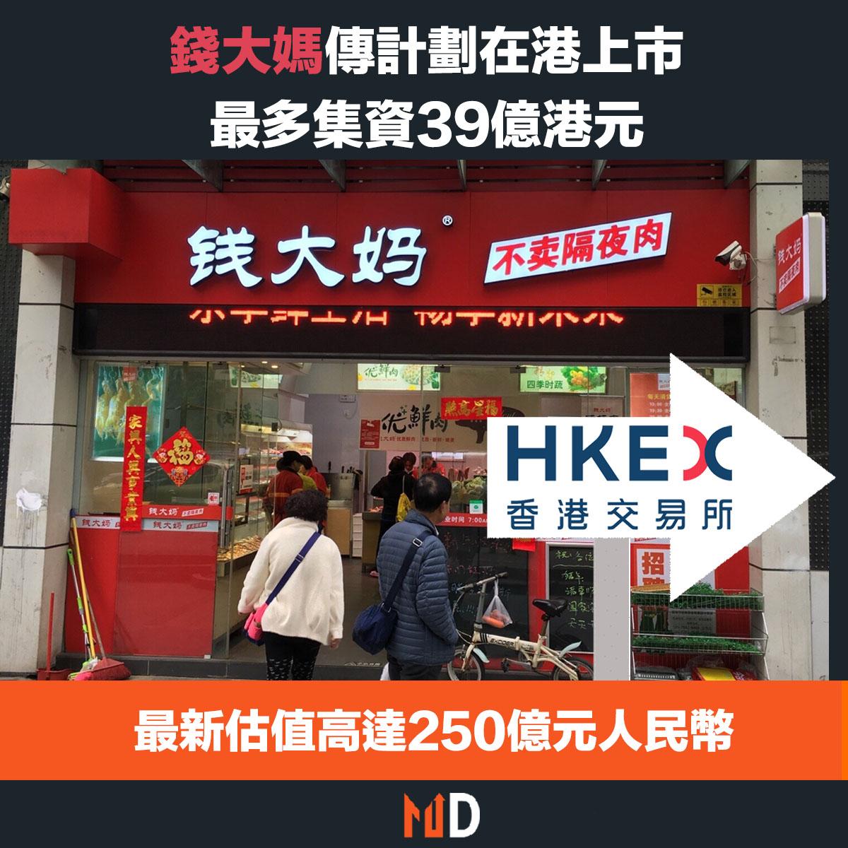 【重點新股】彭博:「不賣隔夜肉」錢大媽傳計劃在港上市,最新估值高達250億元人民幣