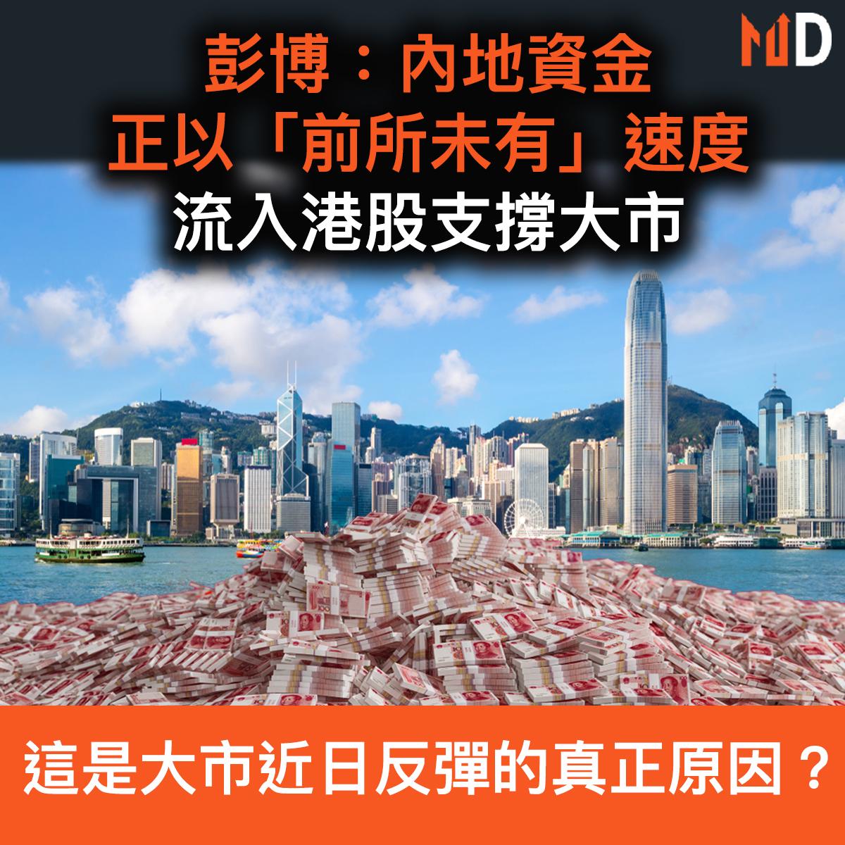 【市場熱話】彭博:內地資金正以「前所未有」速度,流入港股撐大市