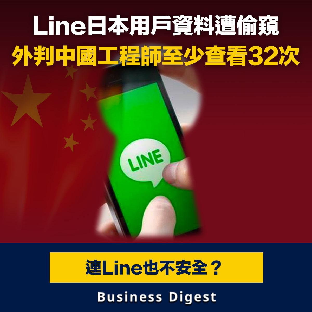 聊天應用程式Line日本近日爆出用戶資料遭偷窺醜聞。