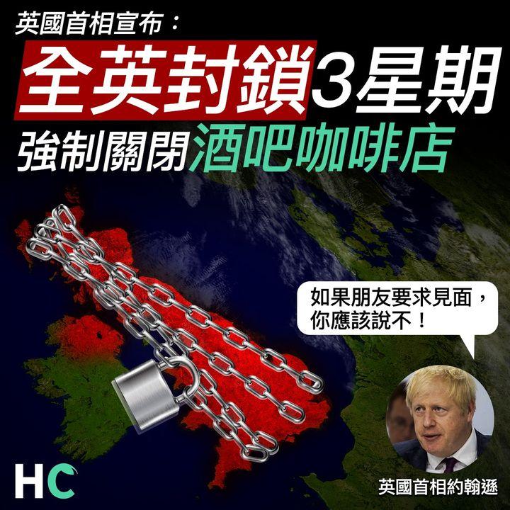 【#武漢肺炎】英國首相宣布全英封鎖3星期 強制關閉酒吧咖啡店