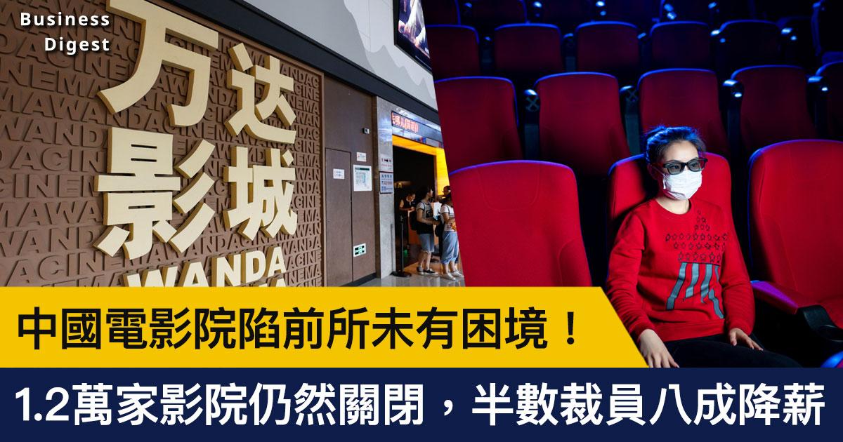 【商業熱話】中國電影院陷前所未有困境!1.2萬家影院仍然關閉,半數裁員八成降薪
