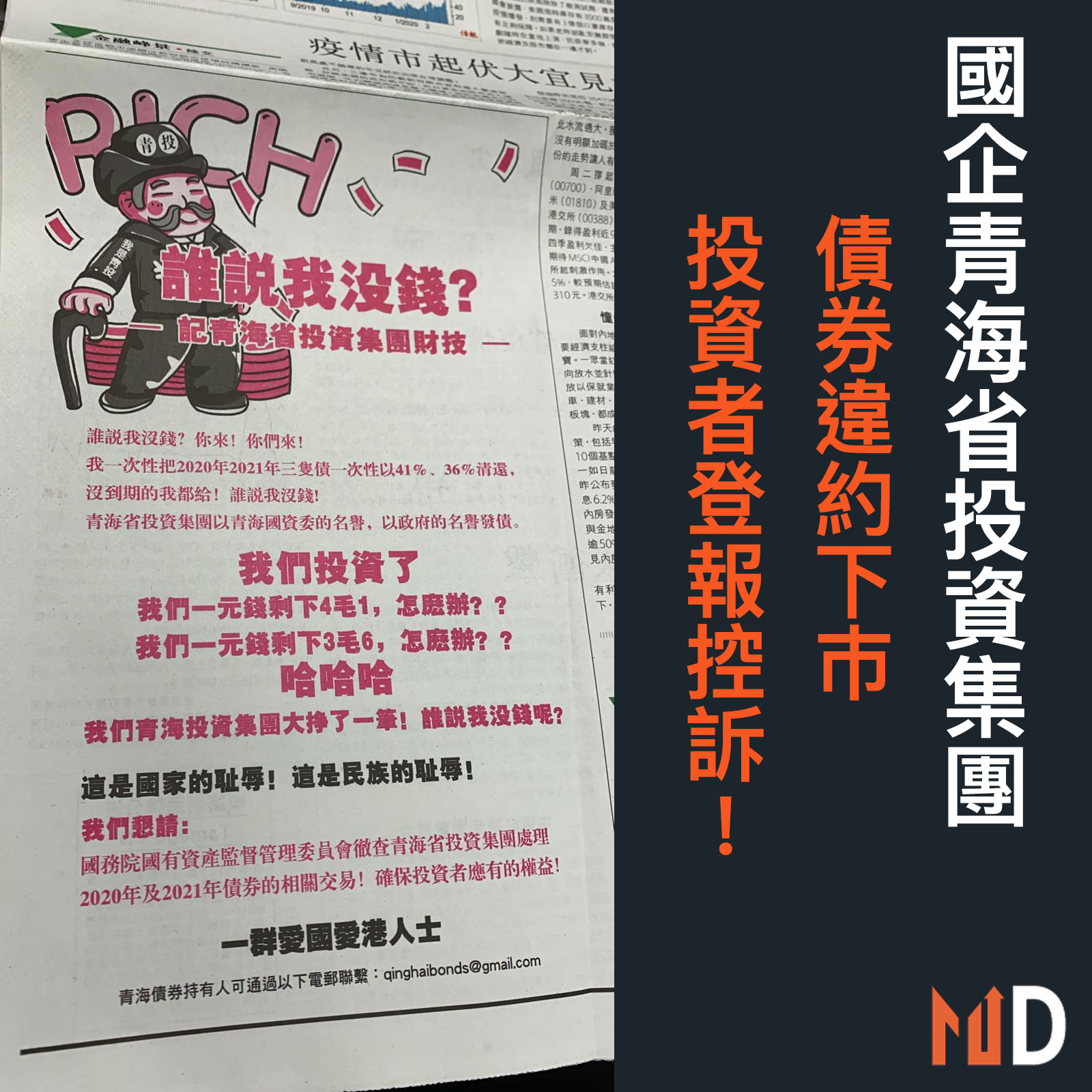 【市場熱話】國企青海省投資集團債券違約下巿,投資者登報控訴