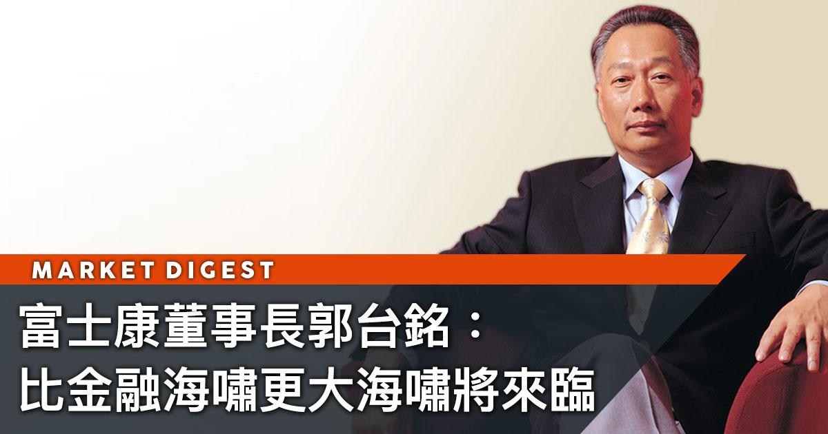 富士康董事長郭台銘:更大金融海嘯將來臨