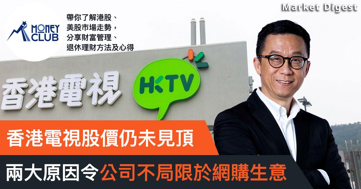 香港電視股價仍未見頂,兩大原因令公司不局限於網購生意(HK MoneyClub)