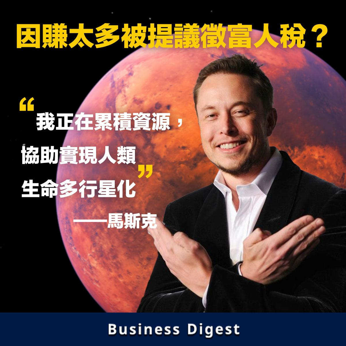 民主黨籍參議員桑德斯指,Tesla CEO馬斯克為富不仁,馬斯克則霸氣回應,「我正在累積資源,協助實現人類生命多行星化」。