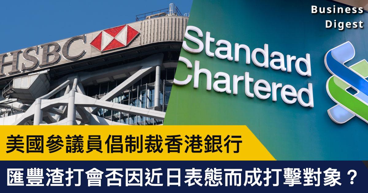 【商業熱話】美國參議員倡制裁香港銀行,匯豐渣打會否因近日表態而成打擊對象?