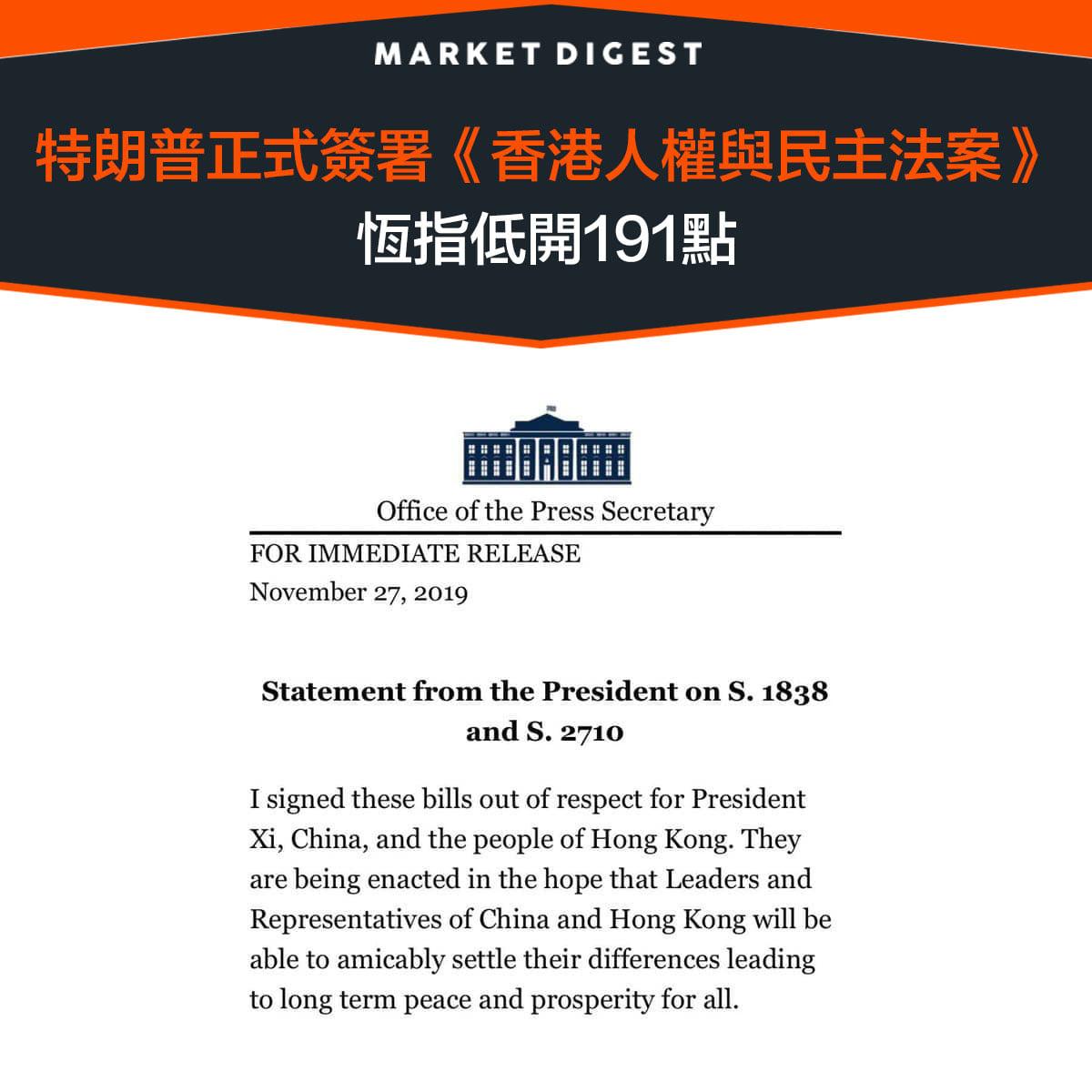 【中美貿易戰】特朗普已正式簽署《香港人權與民主法案》