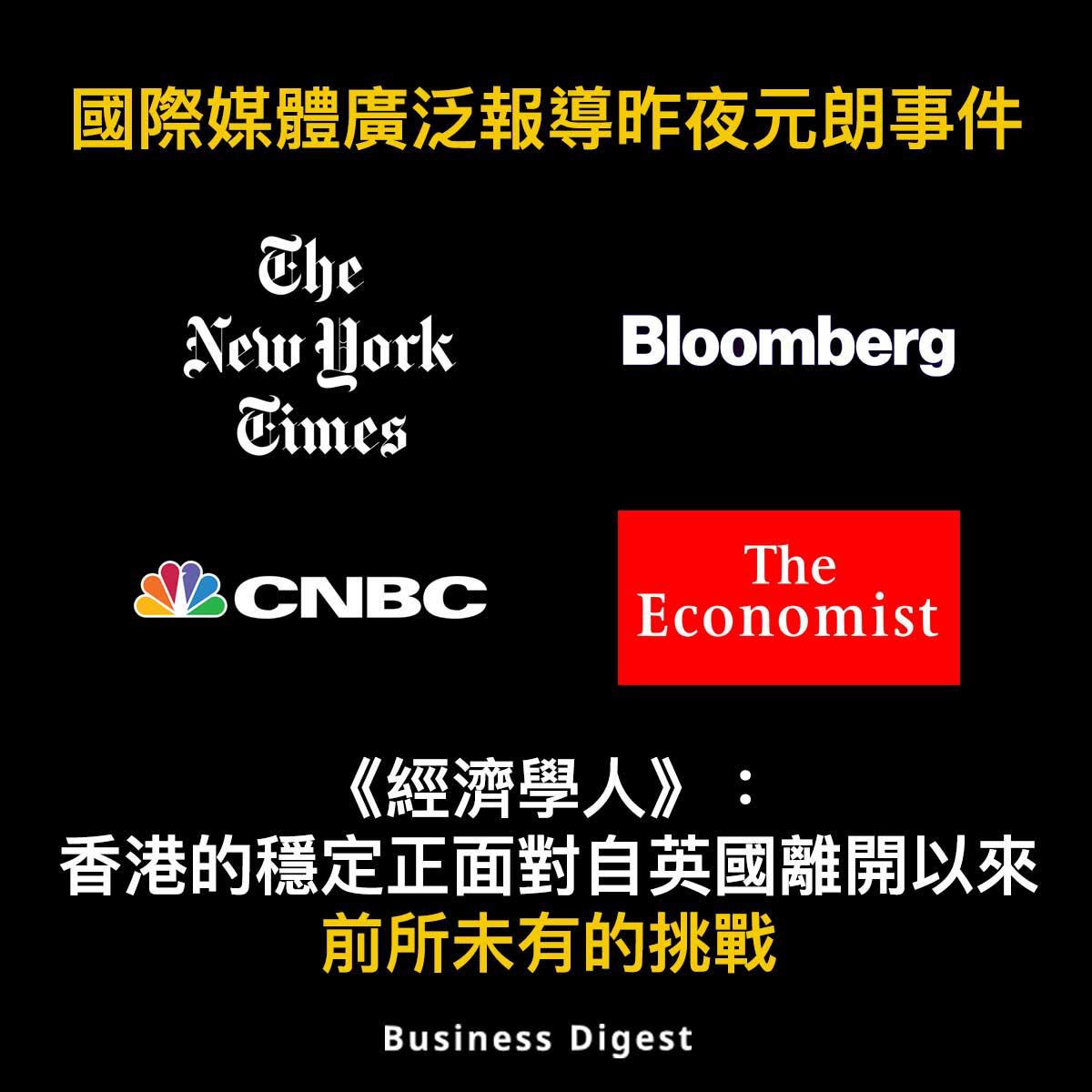 【商業熱話】國際媒體廣泛報導昨夜元朗事件