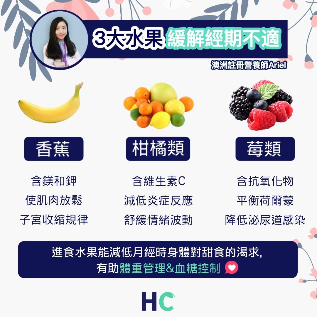 【#營養食物】3大水果緩解經期不適