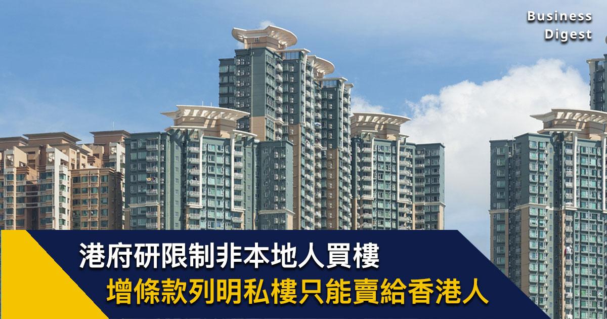 【商業熱話】港府研限制非本地人買樓,增條款列明私樓只能賣給香港人