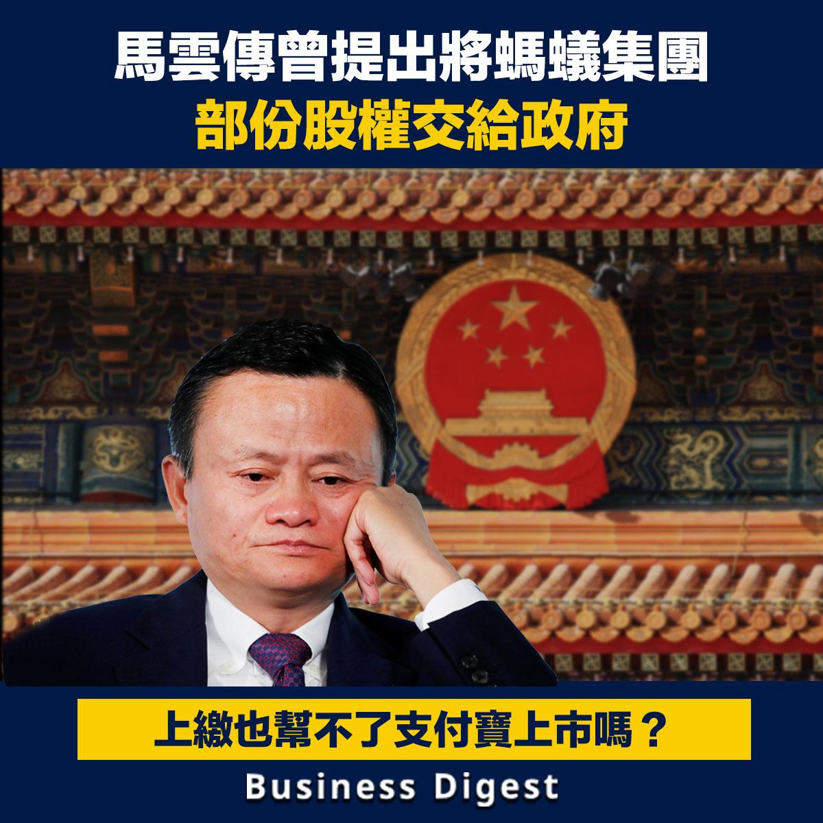 馬雲傳曾提出將螞蟻集團部份股權交給政府