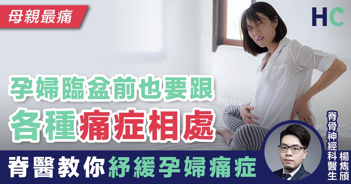 孕婦臨盆前也要跟各種痛症相處 脊醫教你紓緩孕婦痛症