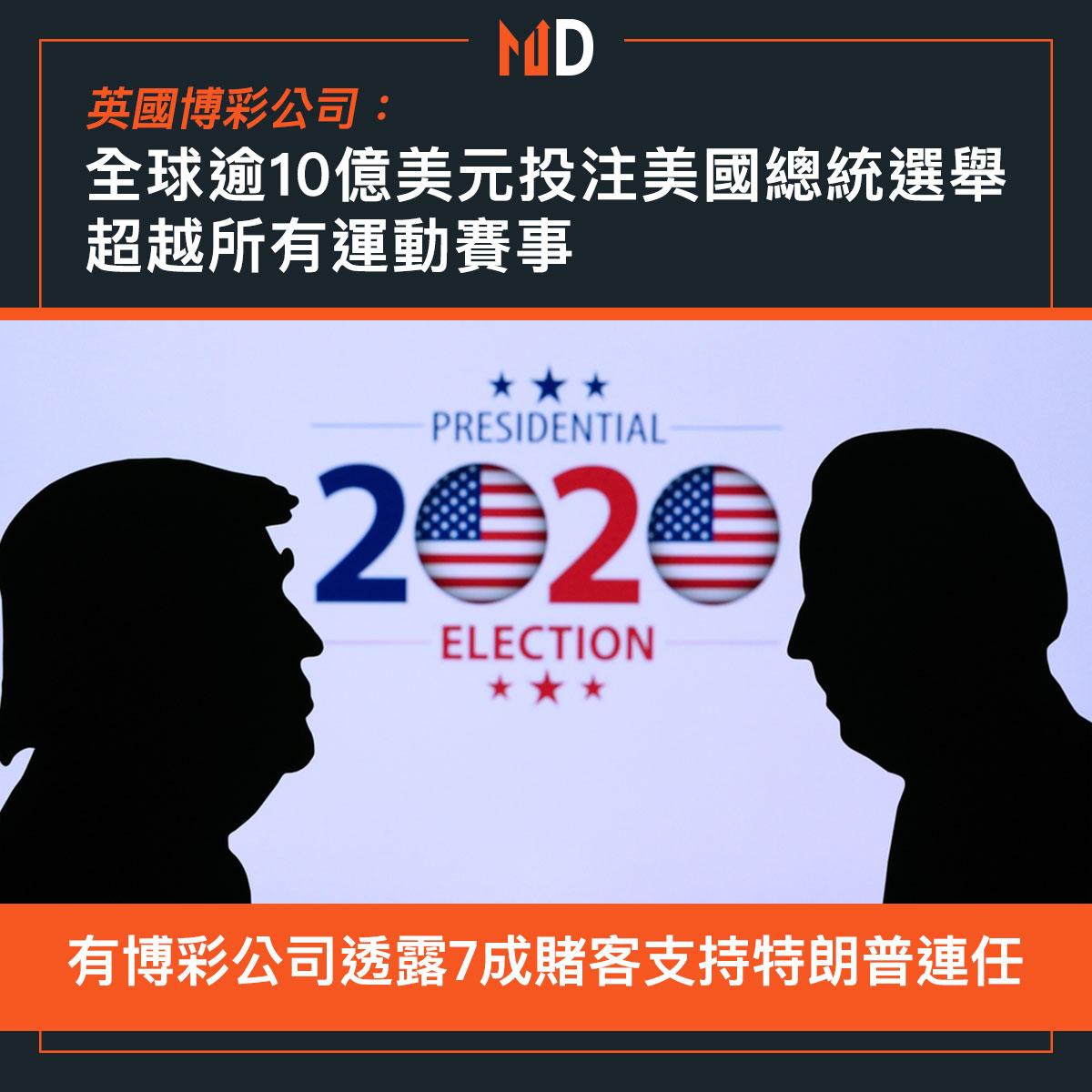 美國總統大選將會在美國時間11月3日舉行