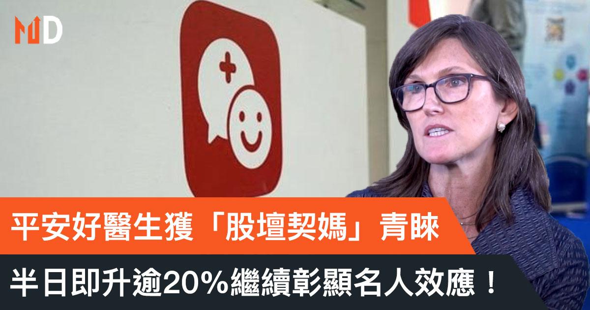 平安好醫生獲「股壇契媽」青睞,半日即升逾20%繼續彰顯名人效應!