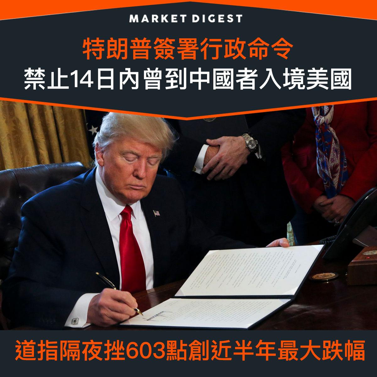 【武漢肺炎】特朗普簽署行政命令,禁止14日內曾到中國者入境美國