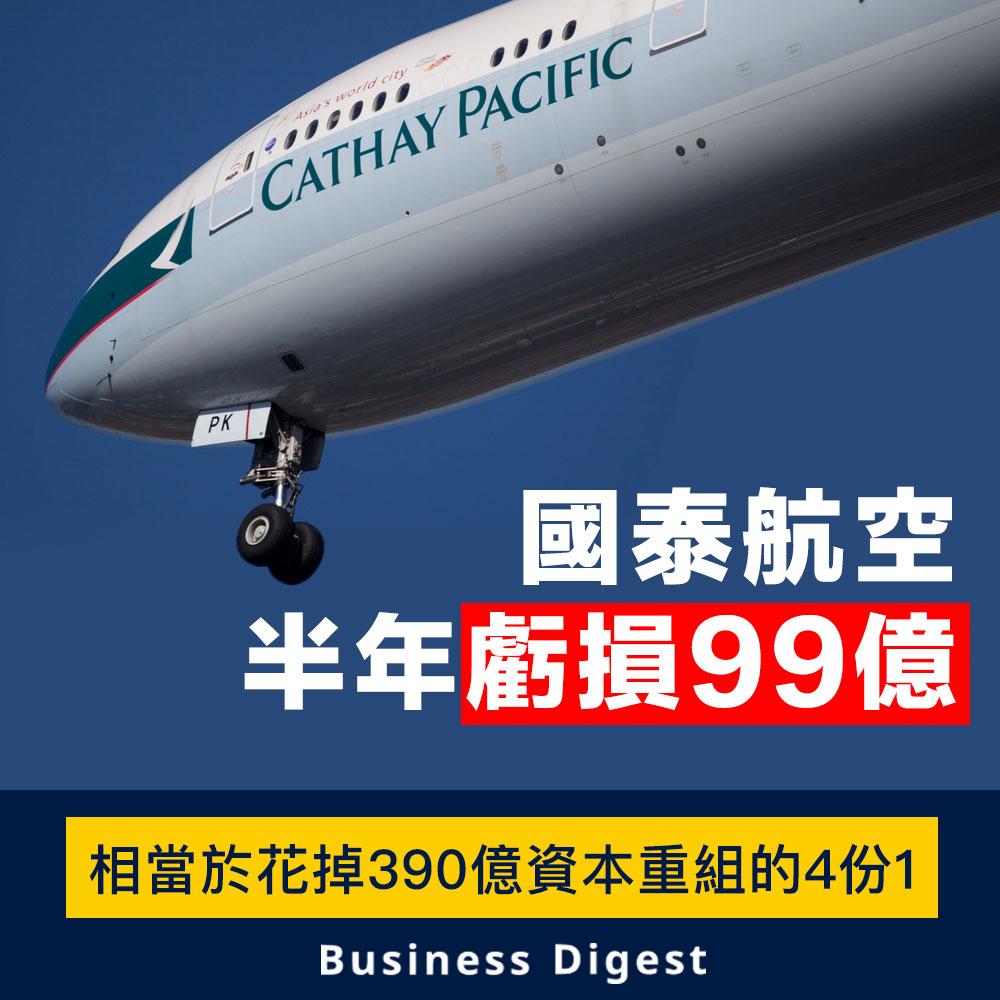 【商業熱話】國泰航空半年虧損99億,虧損相當於390億元資本重組的逾4分之1