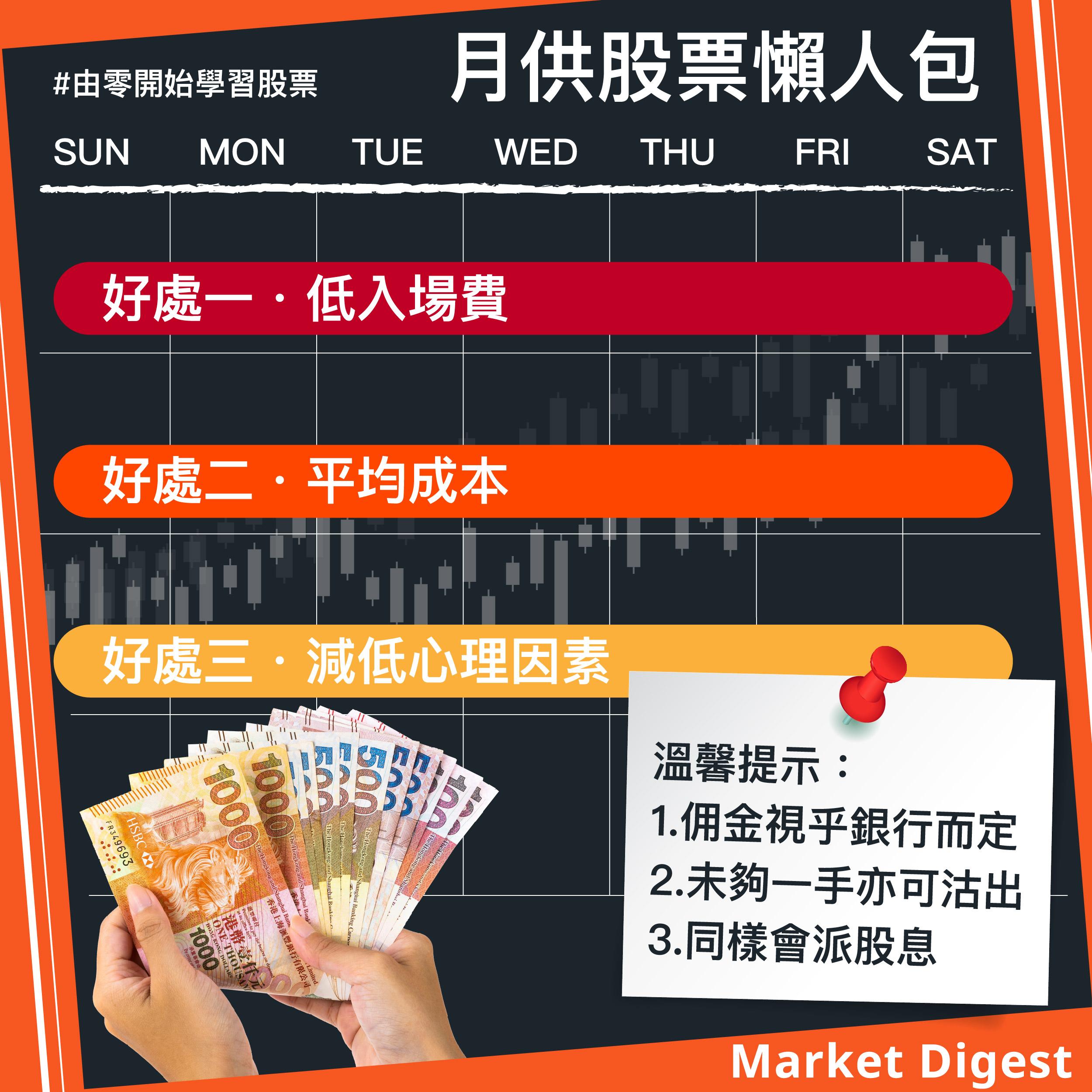 【由零開始學習股票】覺得股票難入門?不妨看一看月供股票懶人包