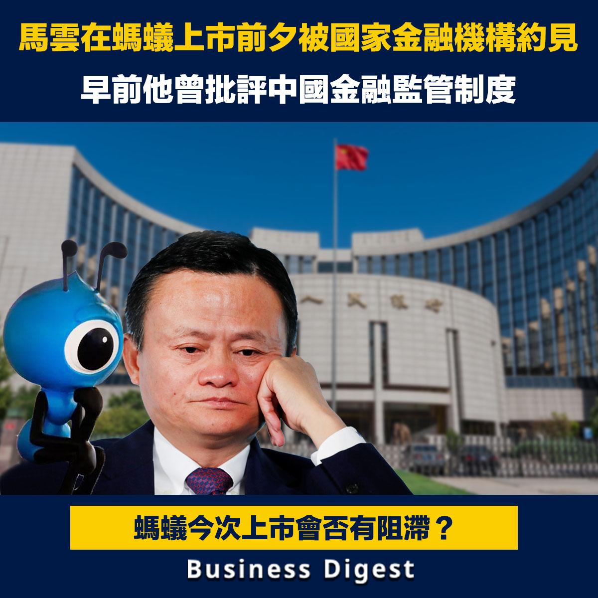 退休後的馬雲更不斷爆出金句,此前更在峰會上批評中國監管,在螞蟻集團A+H股同步上市的前夕,馬雲等集團核心人物被人行等部門聯合約談