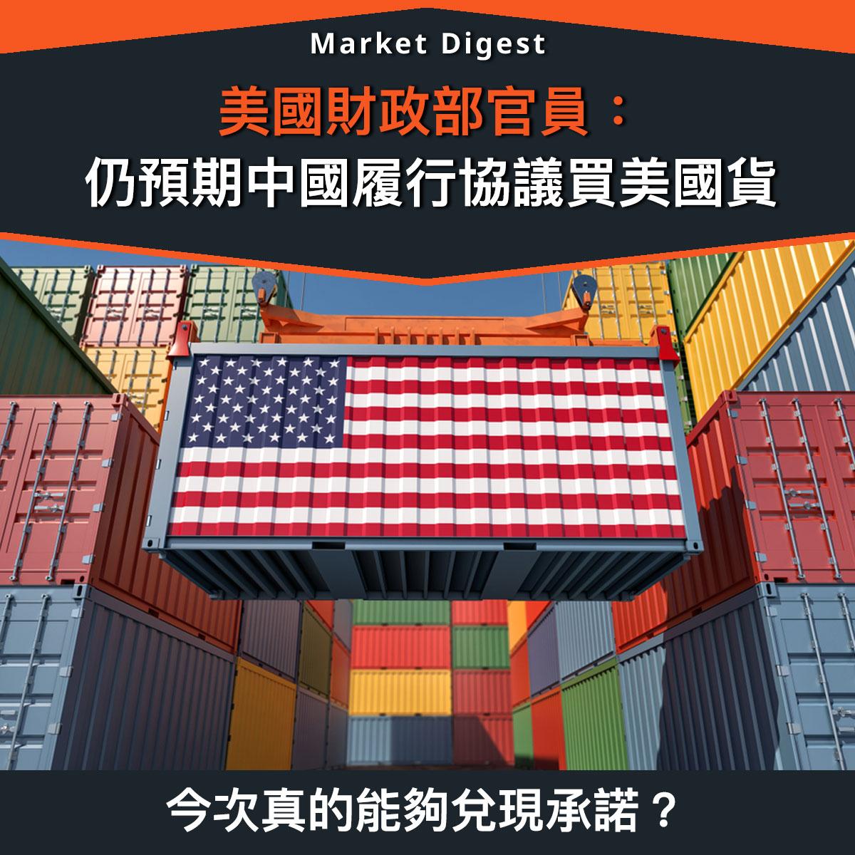 【市場熱話】美國財政部官員:仍預期中國履行協議買美國貨