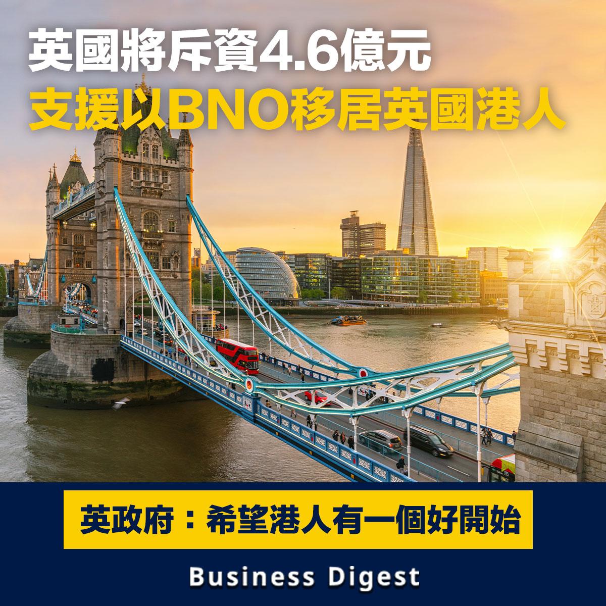 為吸引更多港人移居英國,據《彭博》報導,英國政府宣布將斥資4,300萬英鎊(約4.6億港元),向以BNO身分移居英國港人提供支援。
