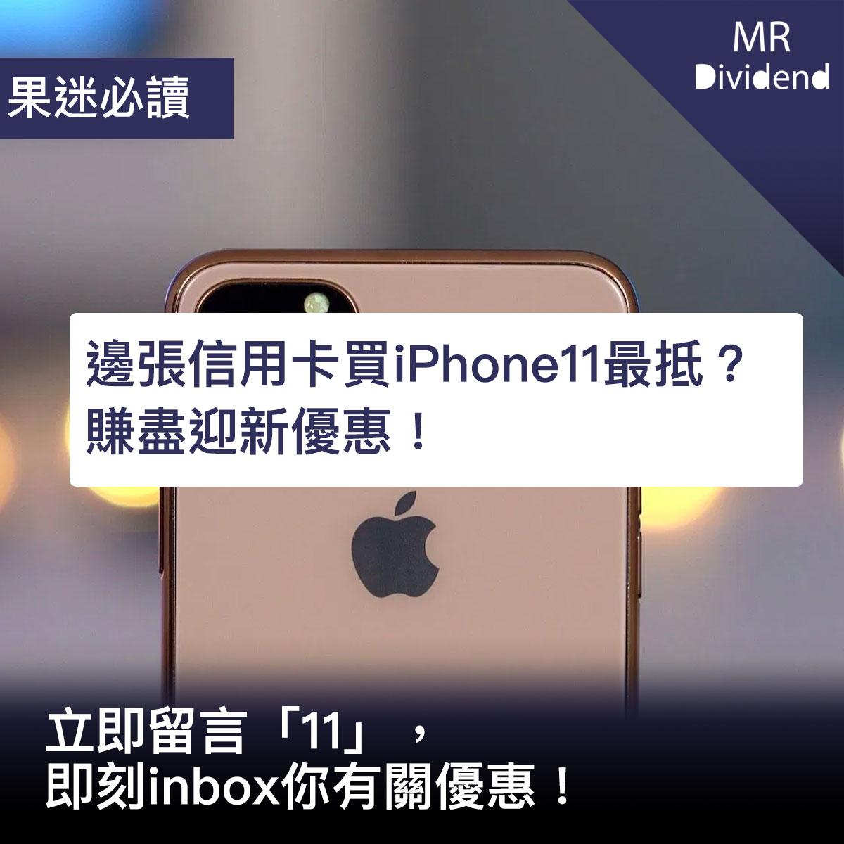 【理財優惠】邊張信用卡買iPhone 11最抵?賺盡迎新優惠
