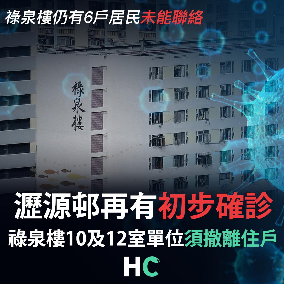 【#新型肺炎】瀝源邨再有初步確診 祿泉樓10及12室單位須撤離住戶