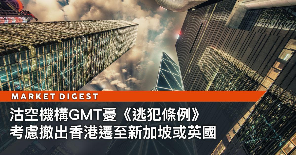 沽空機構GMT憂《逃犯條例》 考慮撤出香港遷至新加坡或英國