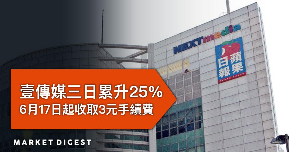 壹傳媒三日累升25%  6月17日起收取3元手續費