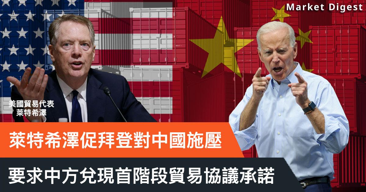 萊特希澤促拜登對中國施壓
