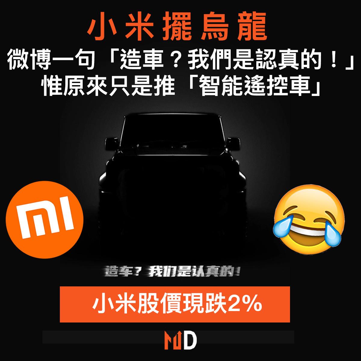 【市場熱話】小米擺烏龍,微博一句「造車?我們是認真的!」,惟原來只是推「智能遙控車」