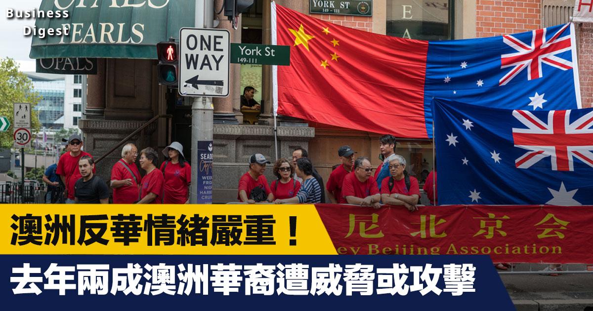 澳洲反華情緒嚴重!去年兩成澳洲華裔遭威脅或攻擊